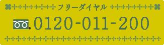 フリーダイヤル0120-011-200